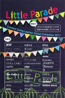 ちいさなパレード2011.jpg